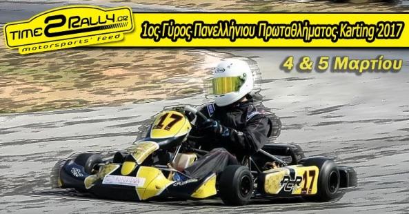 header-1os-gyros-panelliniou-protathlimatos-karting-2017