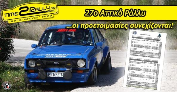 header-27-attiko-rally-oi-proetoimasies-sinexizontai