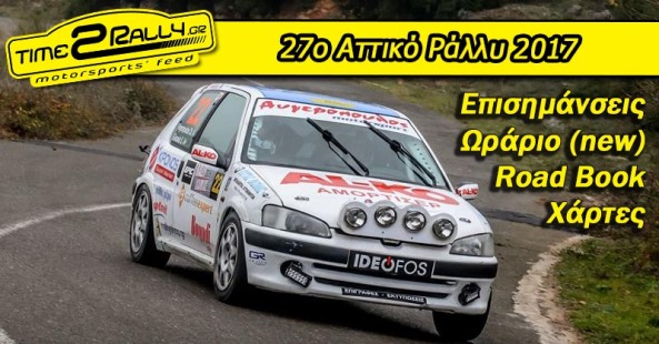 header-27-o-attiko-rally-2017-epishmanseis