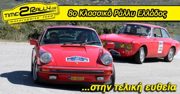 header-8-classic-rally-of-greece-stin-teliki-eytheia