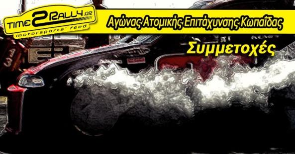 header-agonas-atomikis-epitaxynsis-kopaidas-symmetoxes
