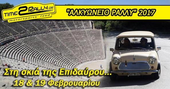 header-alkywneio-rally-2017-stin-skia-tis-epidayroy