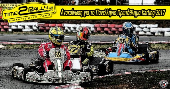 header-anakoinosi-gia-to-panellinio-protathlima-karting