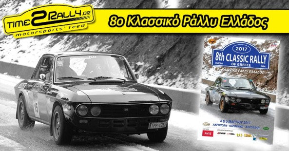 header-classic-rally-of-greece-2017