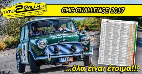header-cmc-challenge-2017-ola-etoima