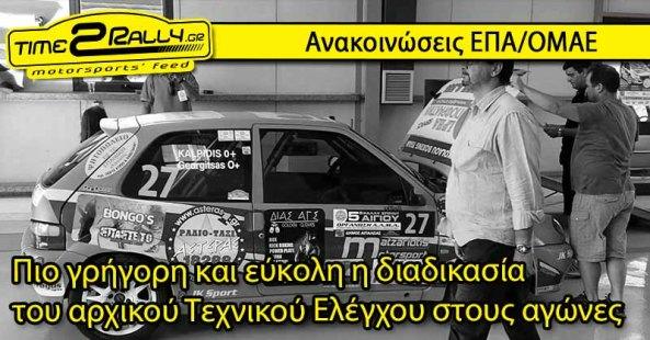 neos-technikos-eleghos-2017-post-image
