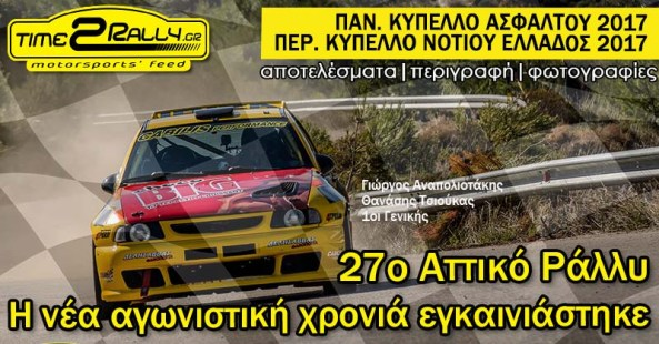 attiko-rally-apotelesmata-2017-post-image
