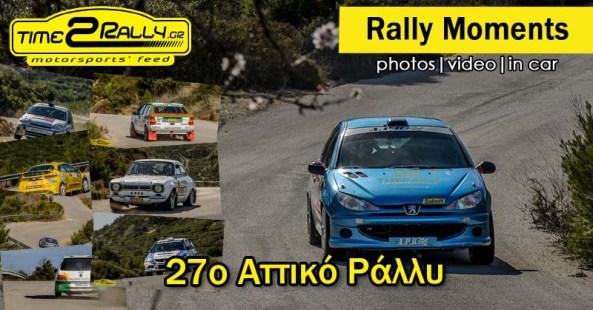 attiko rally rally moments 2017 post image