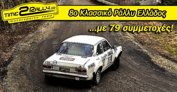 header-classic-rally-of-greece-2017-symmetoxes