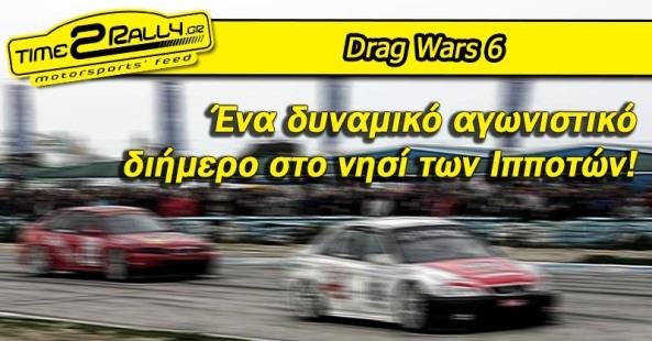 header-drag-wars-6-ena-dinamiko-agwnistiko-diimero-sto-nisi-twn-ippotwn