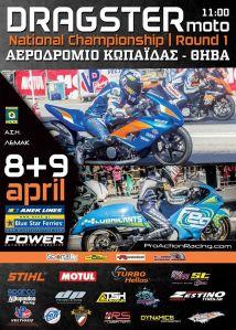 moto draster Thiva April 2017
