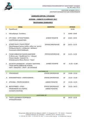 programma-seminariou-ΚΟΖΑΝΗ_04_2017_Page_1