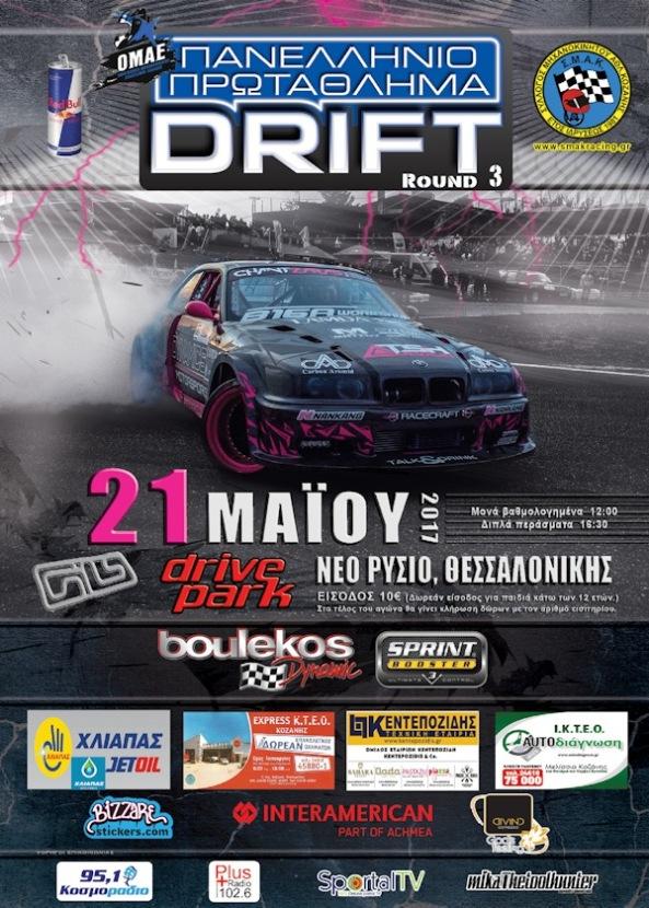 drift_2017_poster_fweb