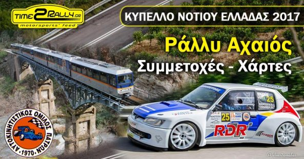simmetoxes-ACHAIOS-RALLY-2017-rdr-post-image