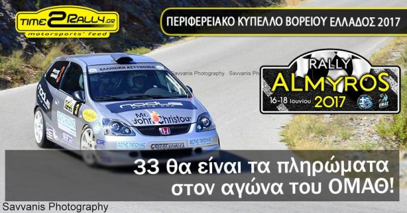 rally-almyros-2017-simmetoxes-post-image