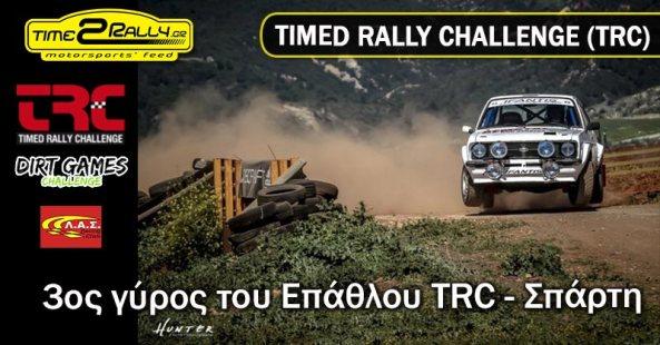 TRC 3rd Round Sparti 2017
