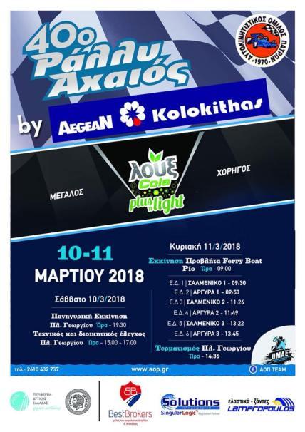 rally achaios 2018 afisa